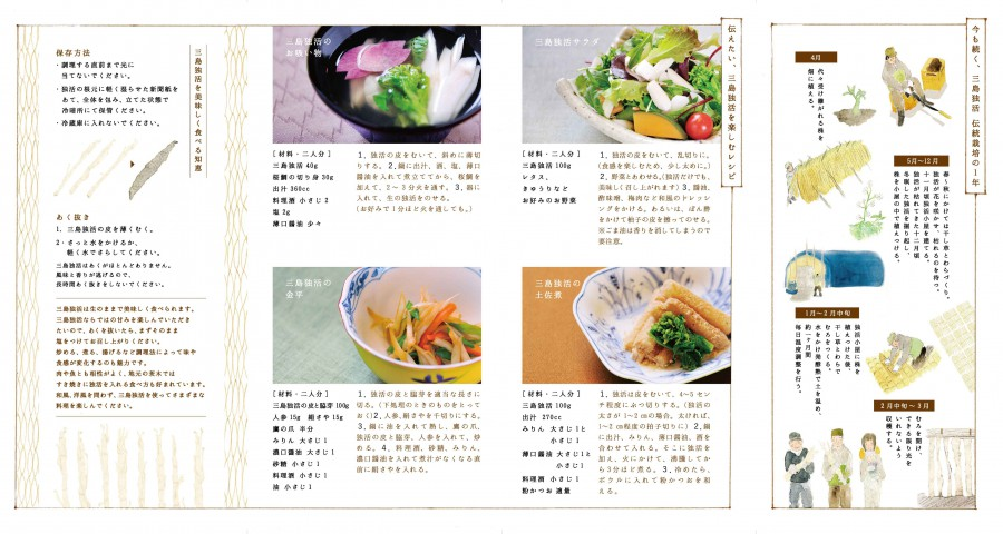 misimaudo_naka_web